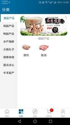 品冻网app