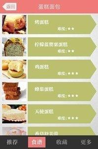 烘焙食谱大全 图3