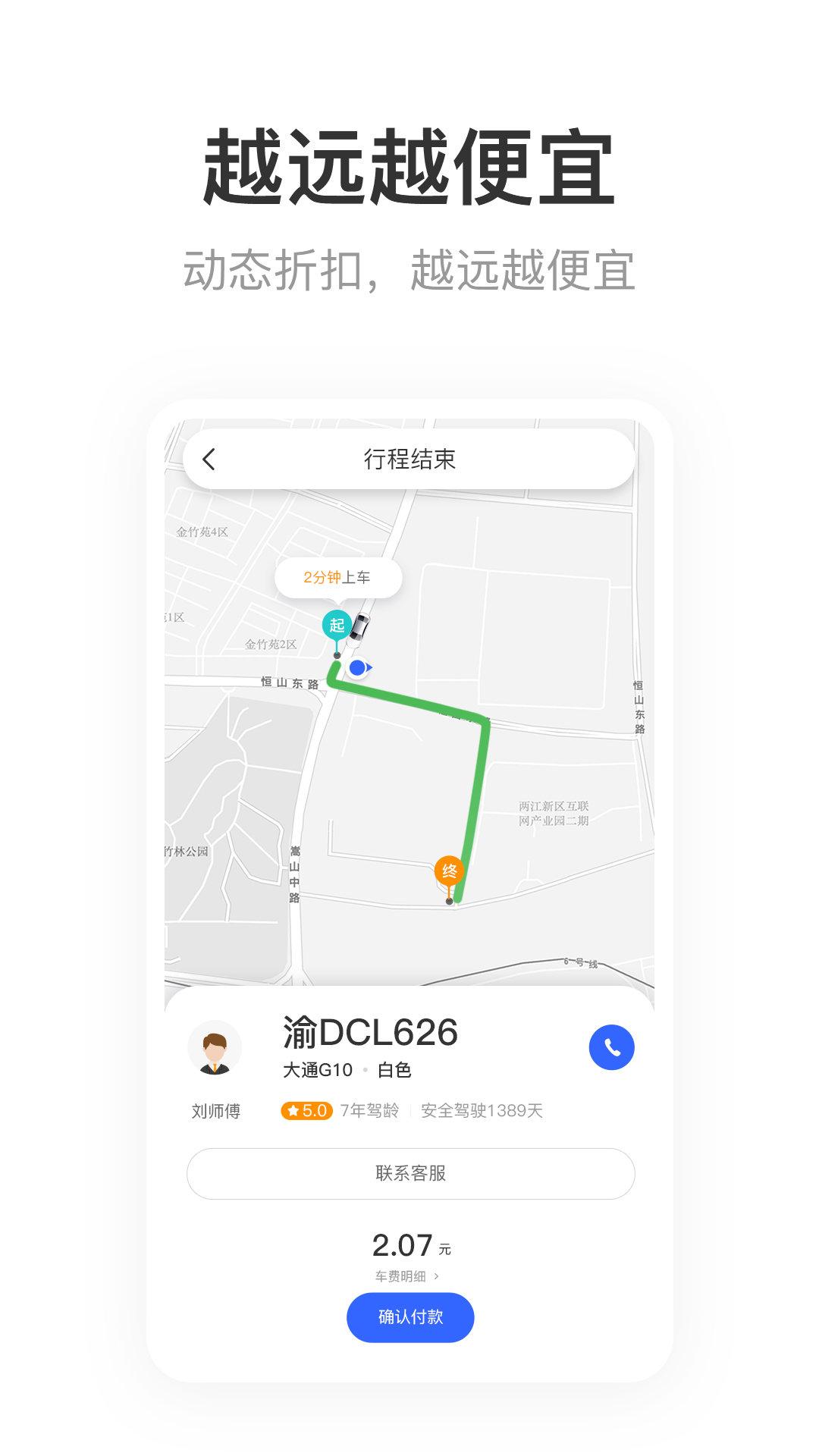 呼我出行app安卓版(5)