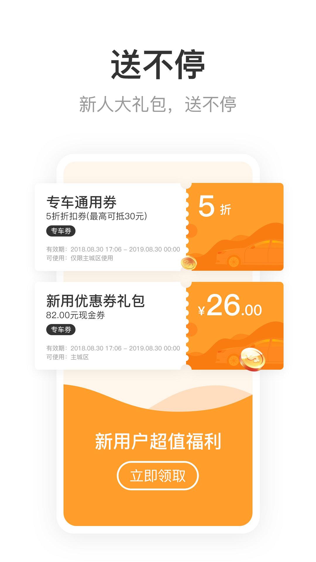呼我出行app安卓版(3)