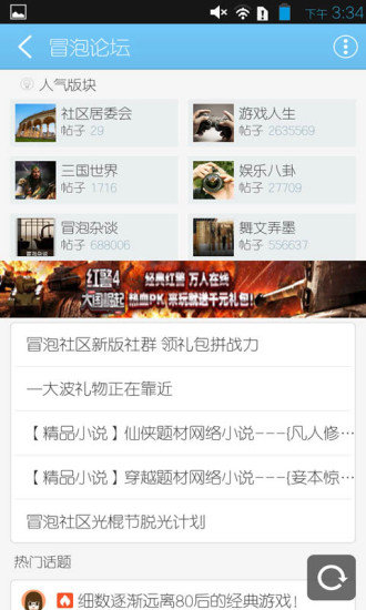 冒泡社区app(3)