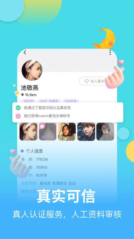 麦池app官网版(4)