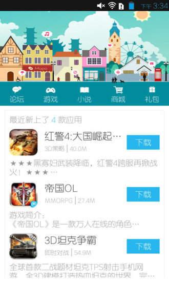 冒泡社区app