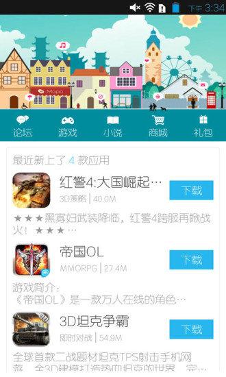 冒泡社区app(1)