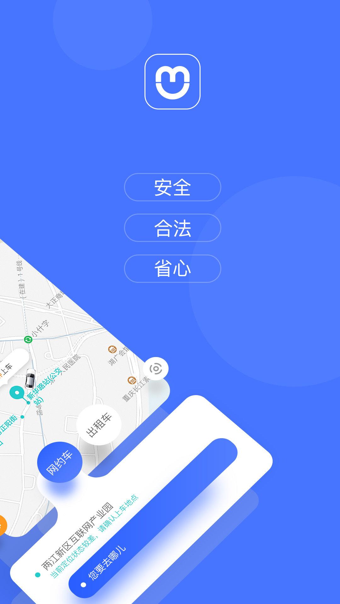 呼我出行app安卓版(2)