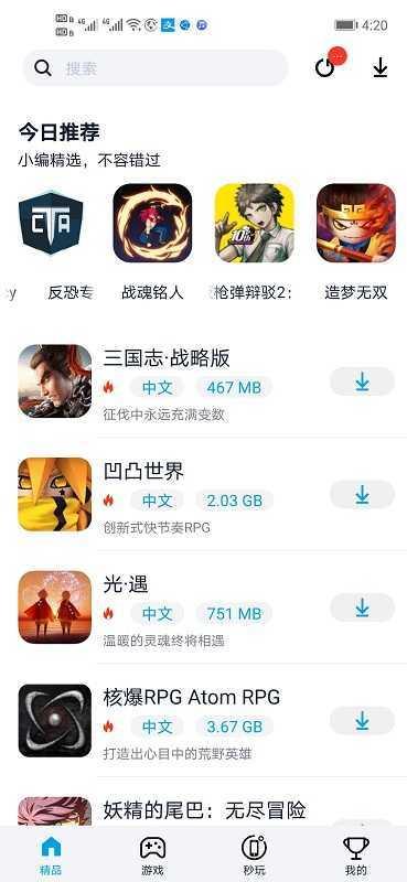 淘气侠正版(4)