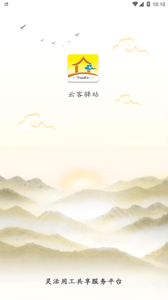 云客驿站(1)