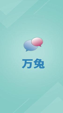 万兔(1)