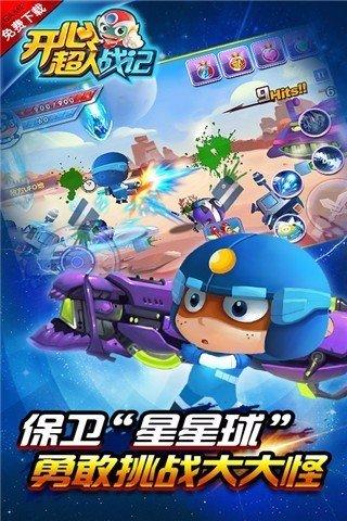 开心超人战记(2)