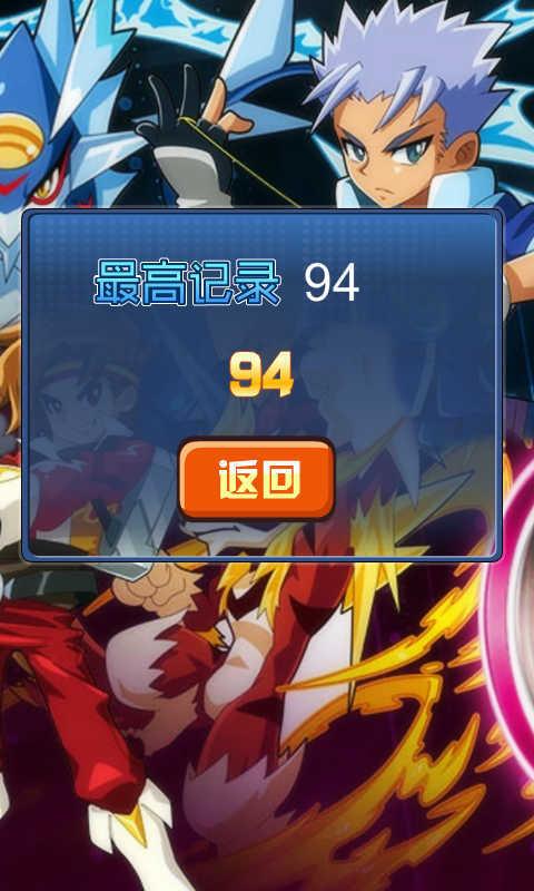 火力悠悠球(3)