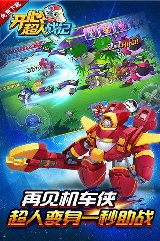 开心超人战记(5)