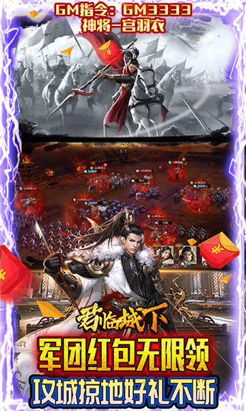 君临城下手游BT版(3)