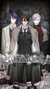 东京黑武士浪漫游戏(1)
