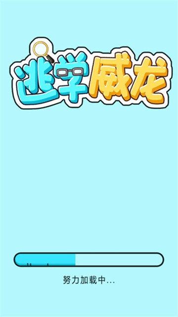 逃学威龙(4)