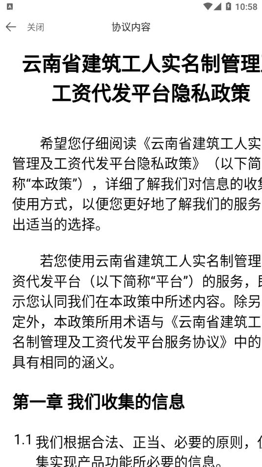云建宝工人端(4)