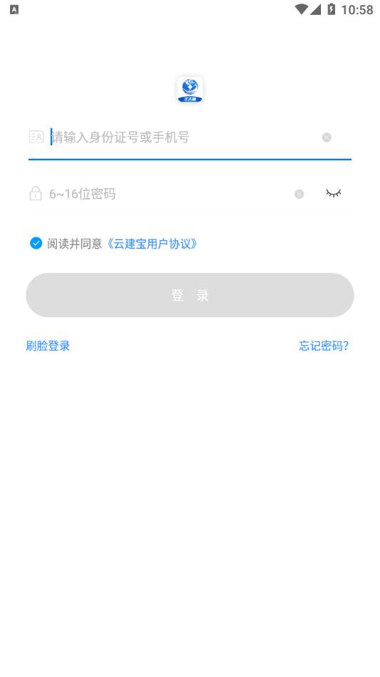 云建宝工人端(1)
