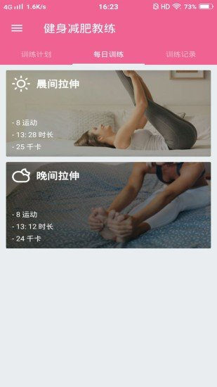 健身减肥教练(4)