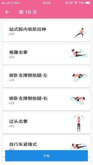 健身减肥教练(2)