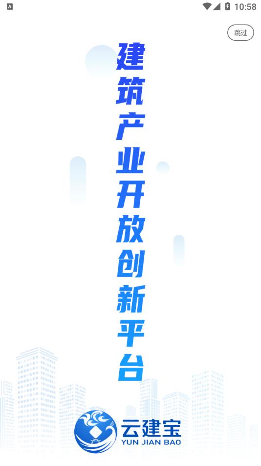 云建宝工人端(3)