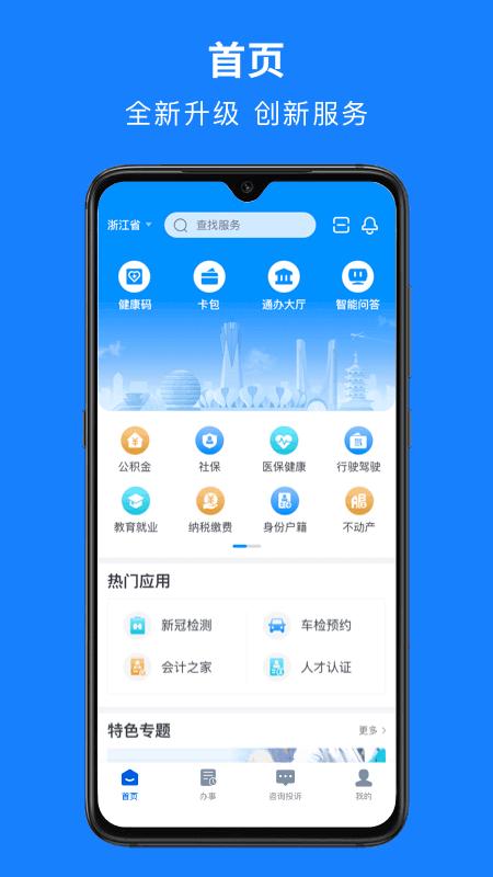浙里办app官网版 图1