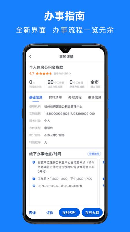 浙里办app官网版 图4