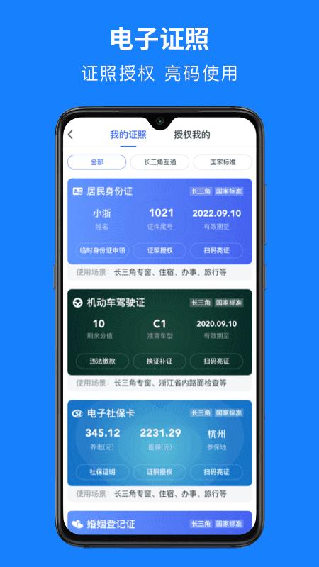 浙里办app官网版 图3