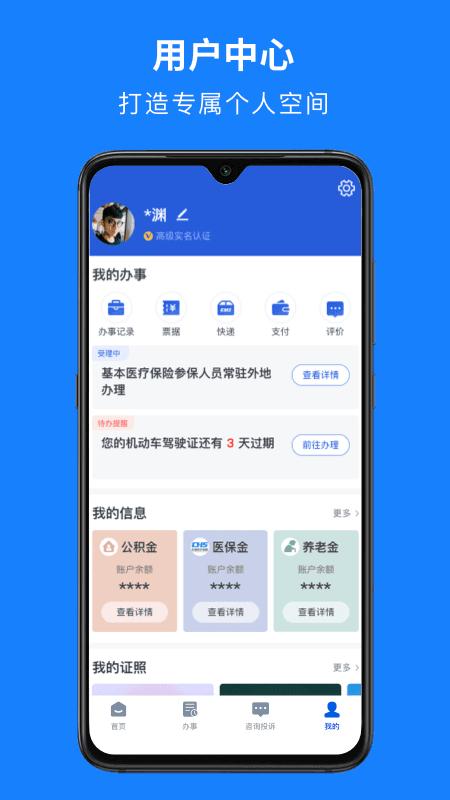 浙里办app官网版 图2