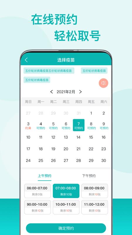 粤苗app 图4