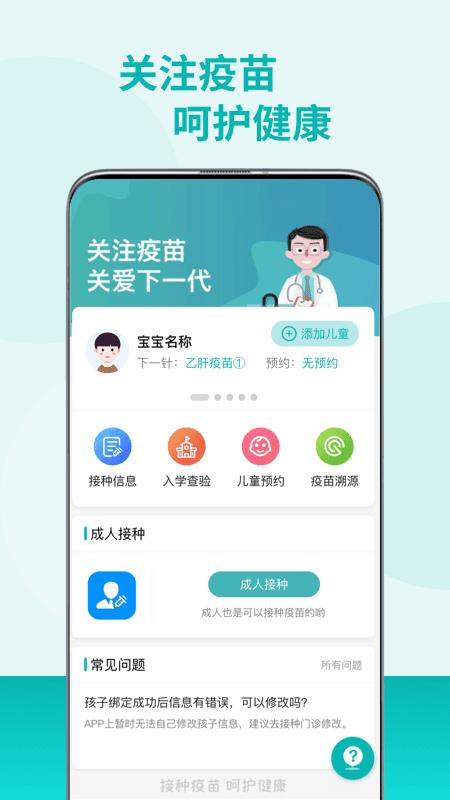 粤苗app 图1
