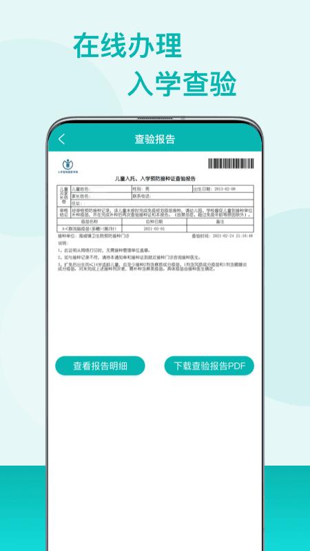 粤苗app 图2
