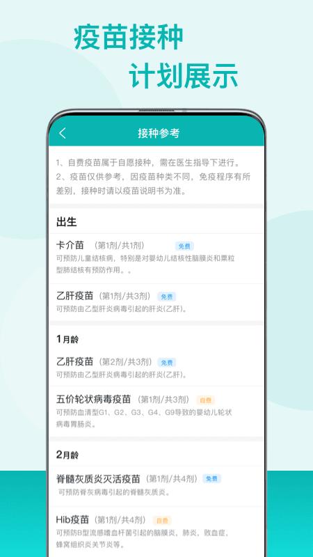 粤苗app 图3