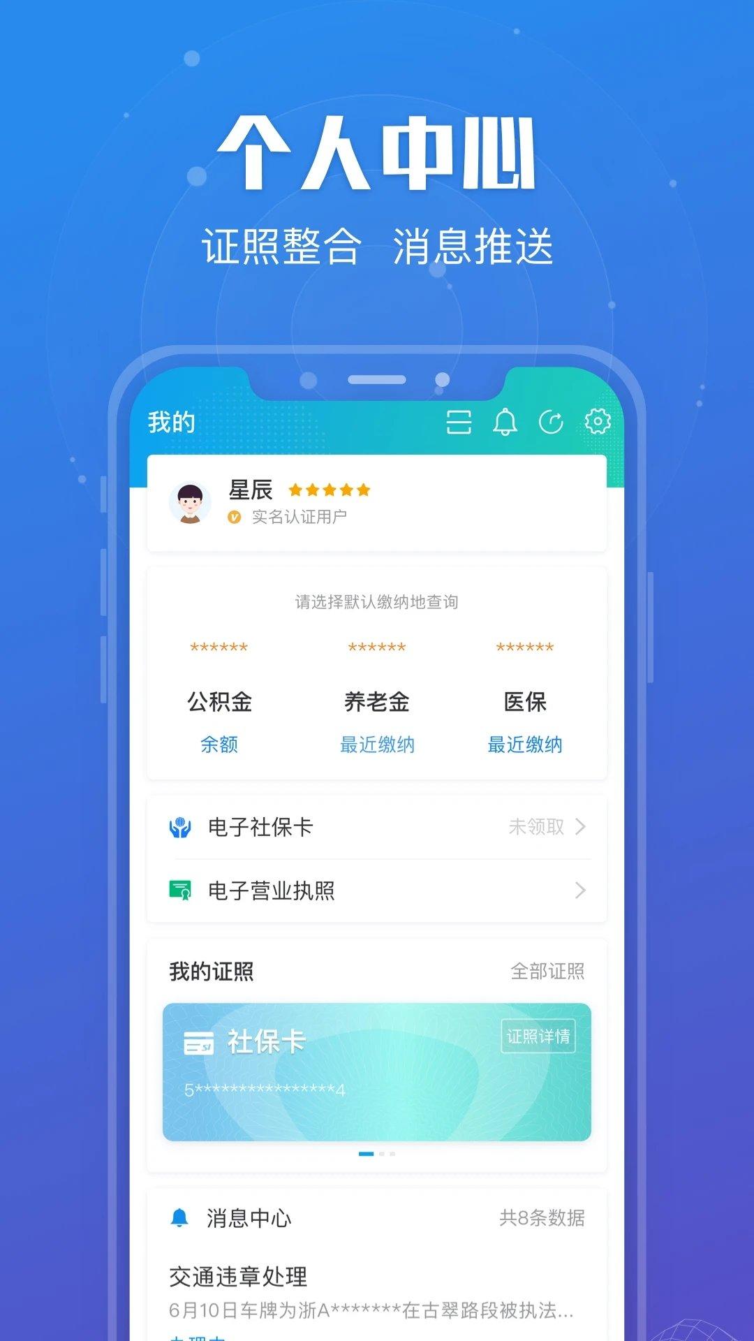 苏康码app官方版 图1