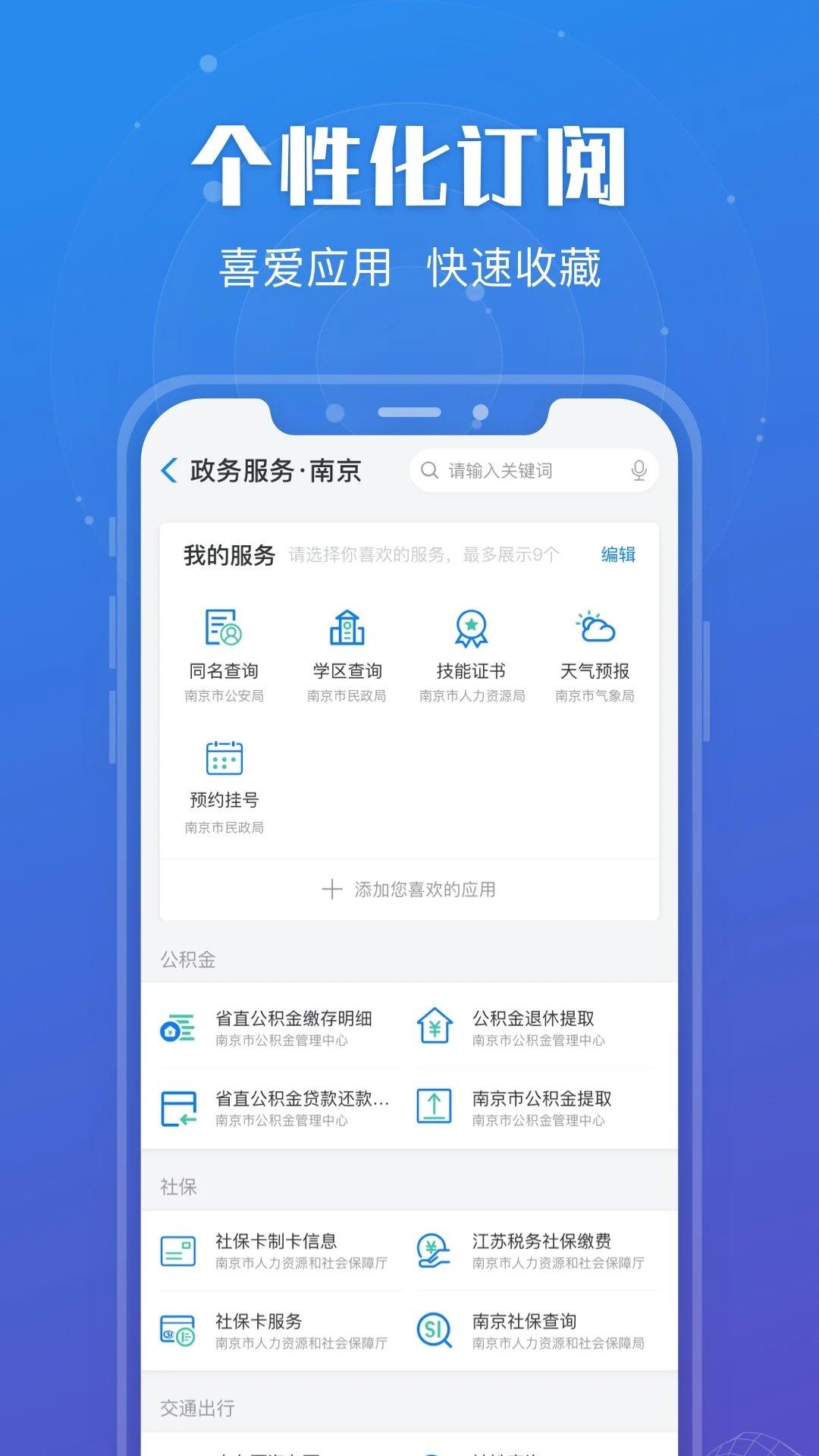 苏康码app官方版 图3