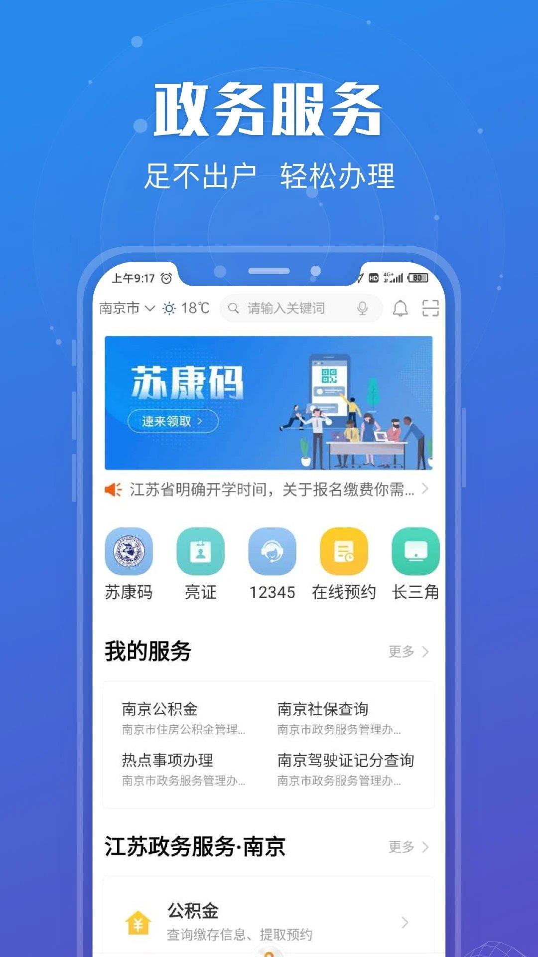 苏康码app官方版 图4