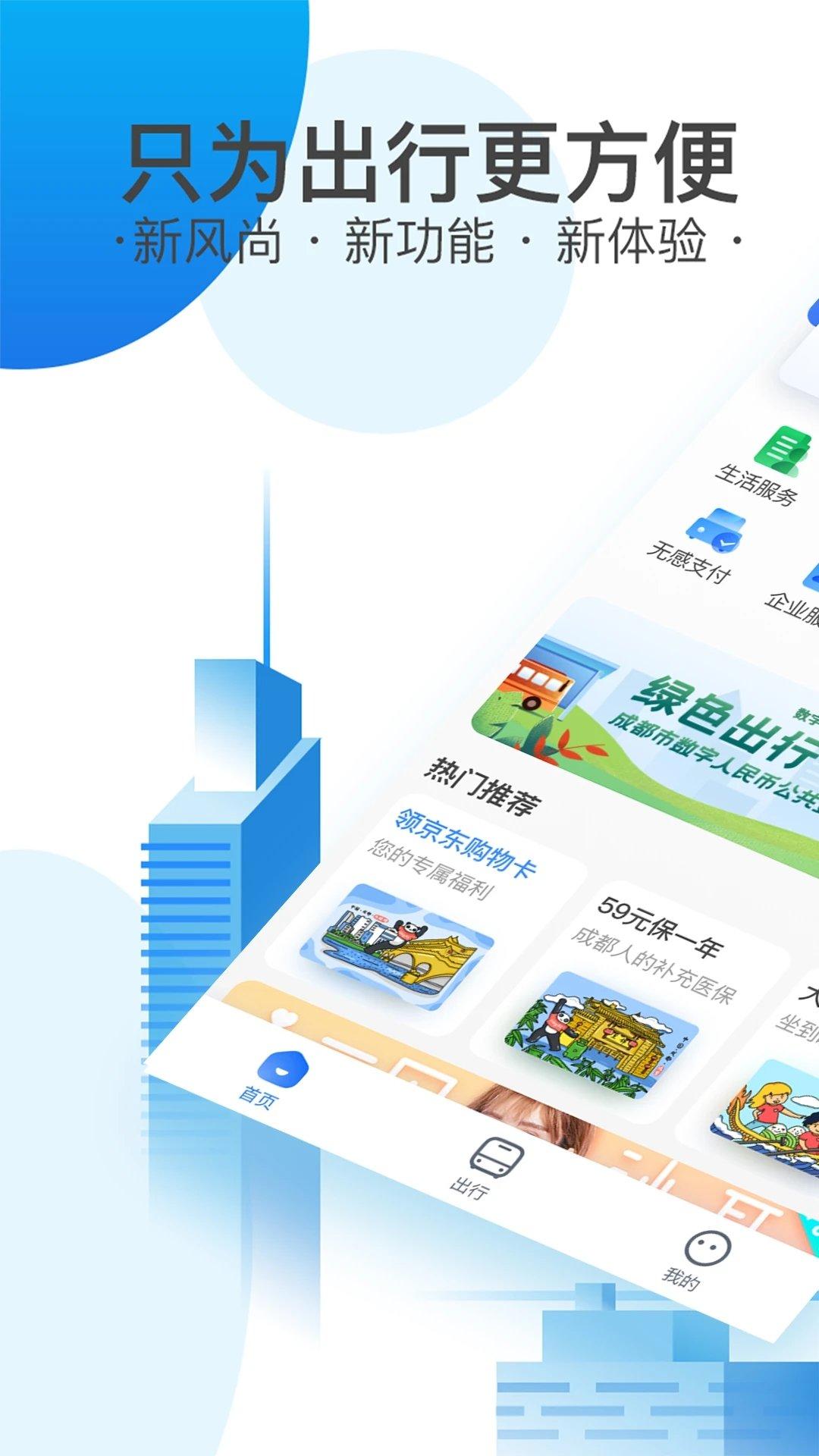 天府通app 图4