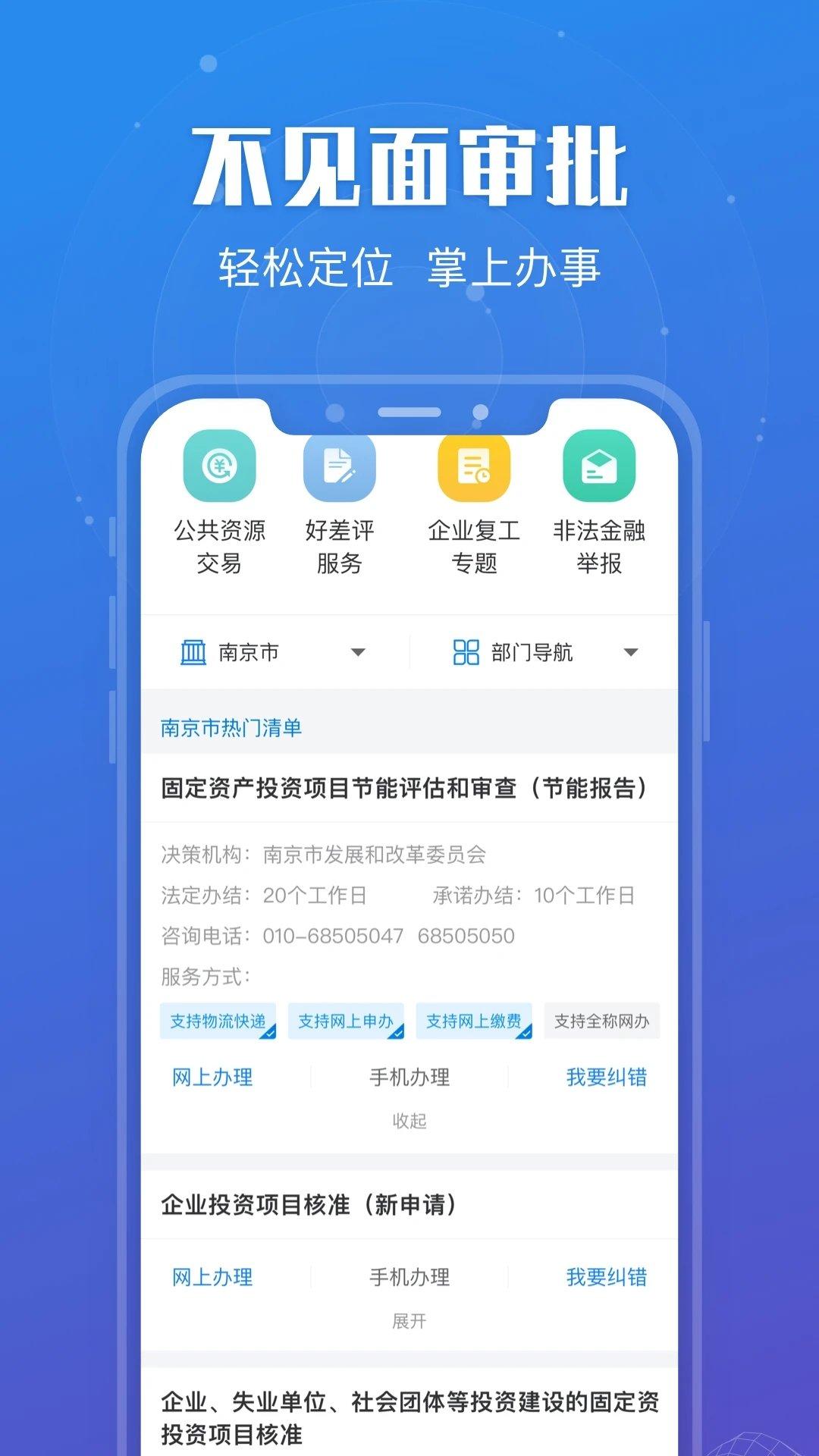 苏康码app官方版 图2