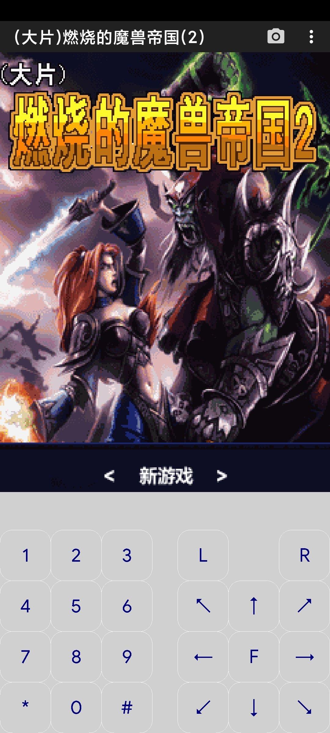 燃烧的魔兽帝国2(1)