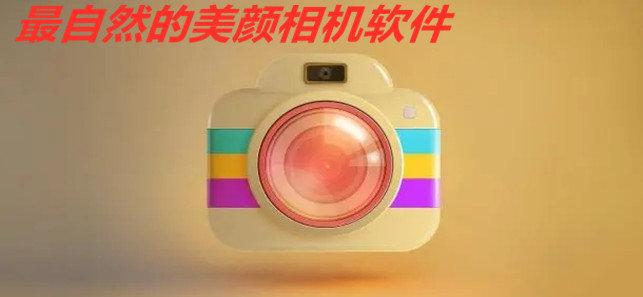 最自然的美颜相机软件
