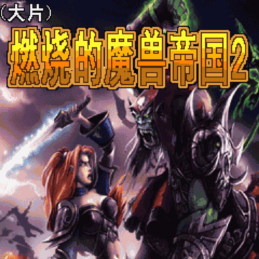 燃烧的魔兽帝国2