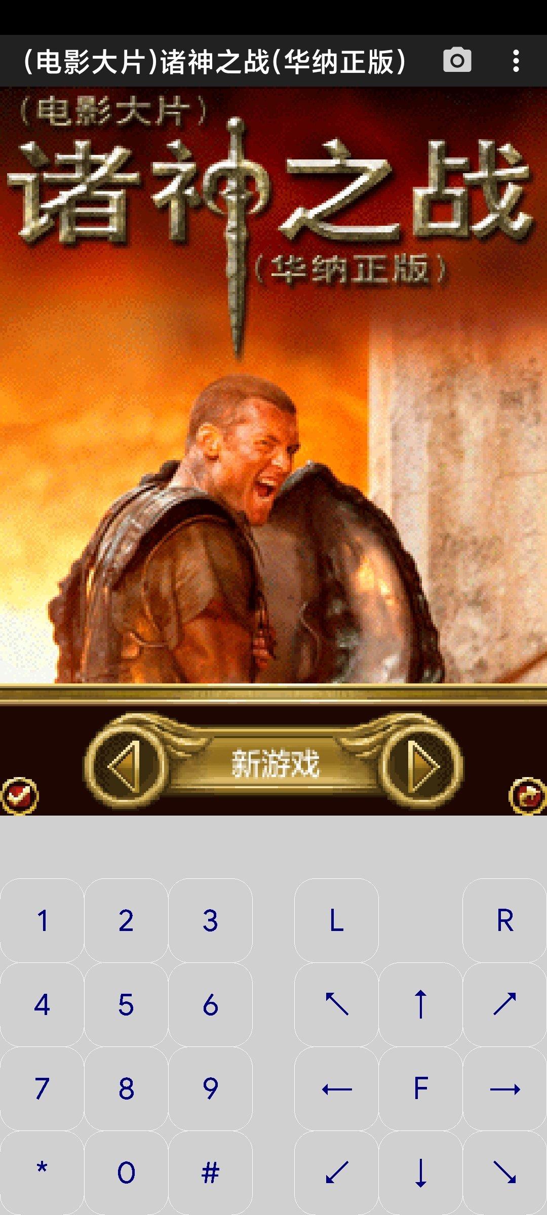 诸神之战(1)