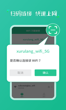 wifi万能秘钥(4)