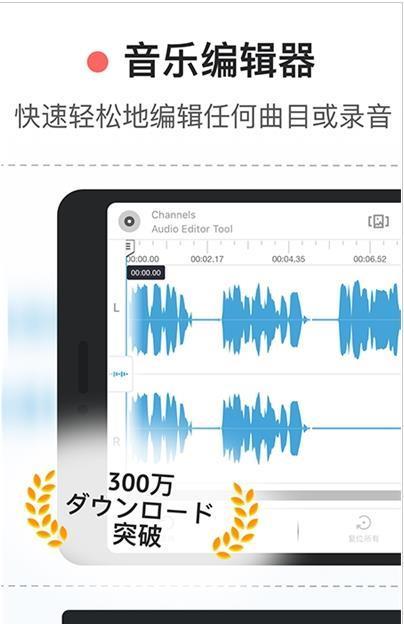 专业音频编辑器(1)