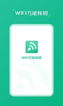 wifi万能秘钥(3)