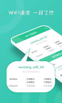 wifi万能秘钥(1)